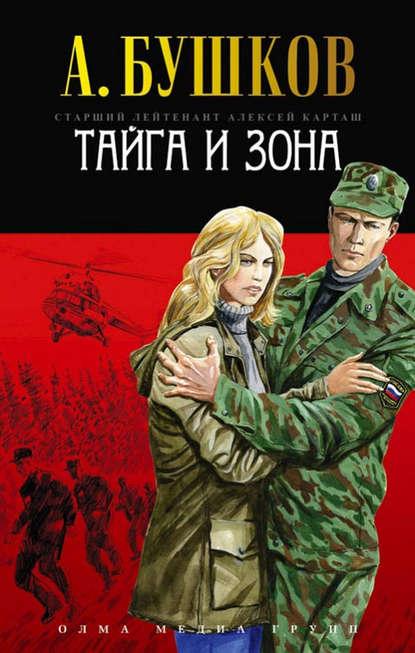 Александр Бушков — Тайга и зона