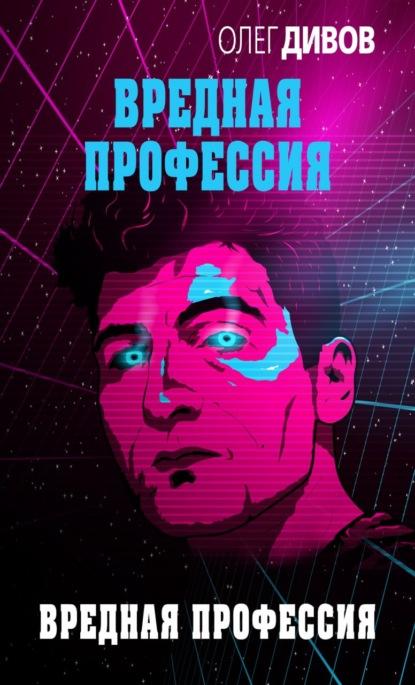 Олег Дивов. Вредная профессия