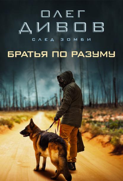 Олег Дивов. Братья по разуму