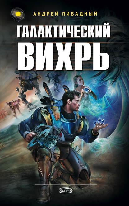 Андрей Ливадный. Галактический вихрь