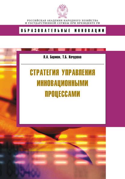 Т. Б. Кочурова Стратегия управления инновационными процессами недорого