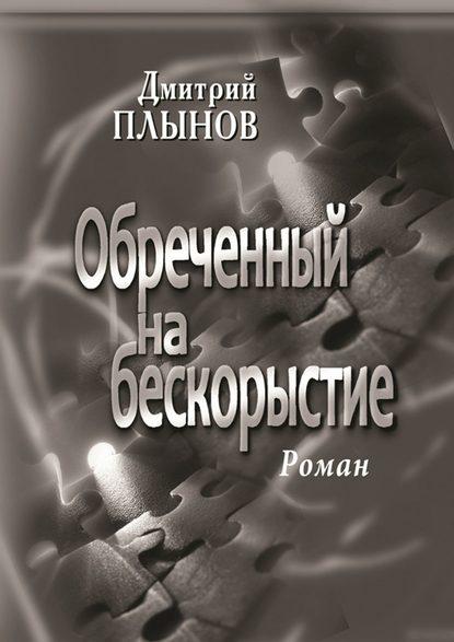 Фото - Дмитрий Плынов Обреченный на бескорыстие дмитрий плынов обреченный на бескорыстие