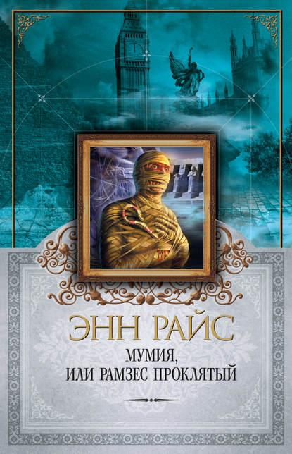 Энн Райс — Мумия, или Рамзес Проклятый