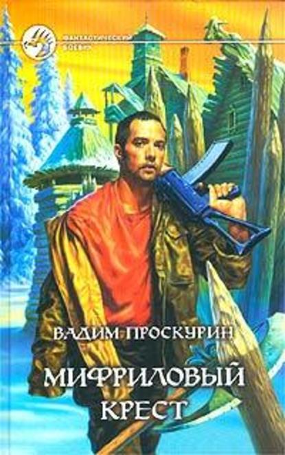 Вадим Проскурин — Мифриловый крест