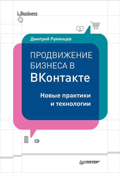 Продвижение бизнеса в ВКонтакте. Новые практики