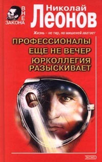 Николай Леонов — Еще не вечер
