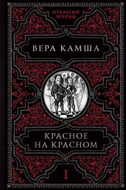 Вера Камша. Красное на красном