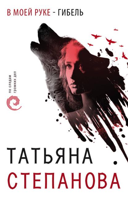 Татьяна Степанова — В моей руке – гибель