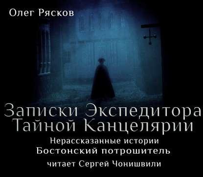 Олег Рясков Нерассказанные истории. Бостонский потрошитель