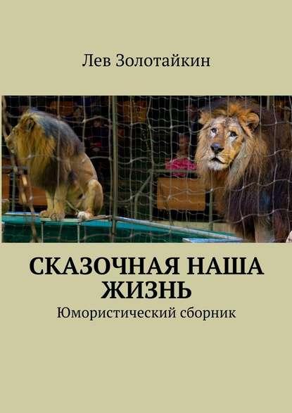 Лев Золотайкин Сказочная наша жизнь лев золотайкин апокрифические рассказы