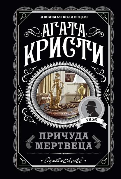 Агата Кристи. Причуда мертвеца