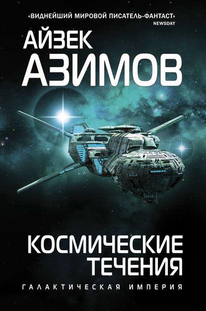 Айзек Азимов. Космические течения