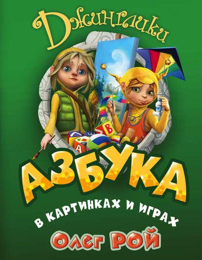 Олег Рой Азбука в картинках и играх азбука джинглики