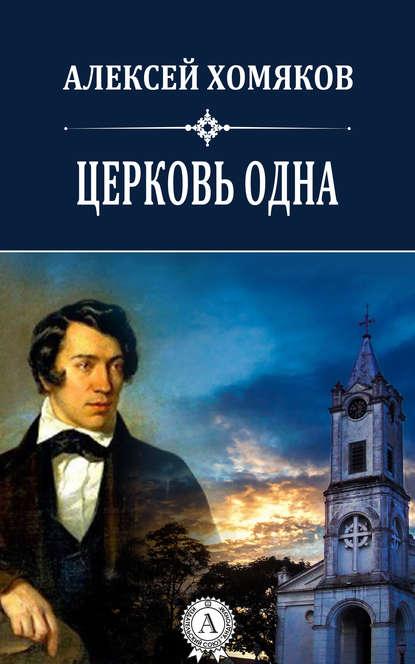 Хомяков Алексей Церковь одна