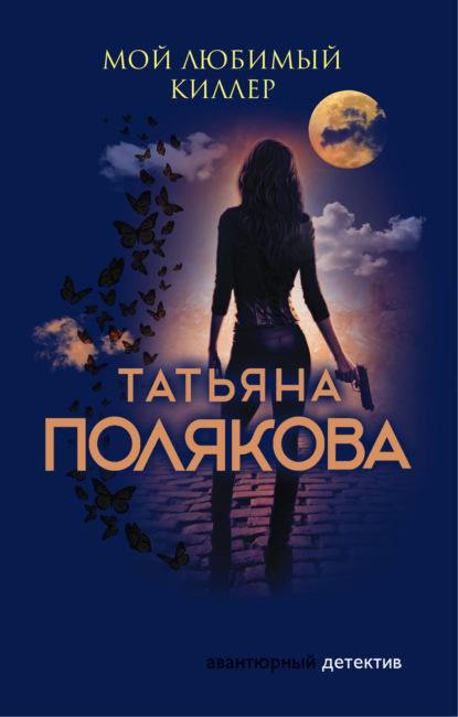 Татьяна Полякова — Мой любимый киллер