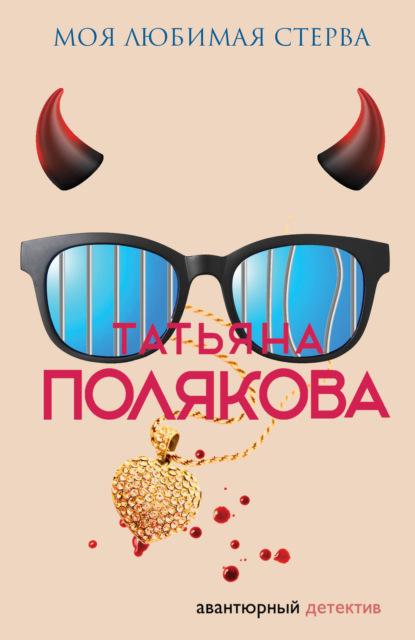 Татьяна Полякова — Моя любимая стерва