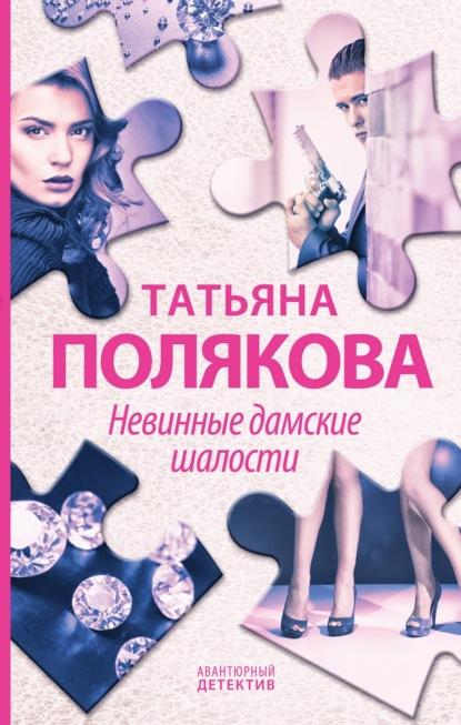 Татьяна Полякова — Невинные дамские шалости