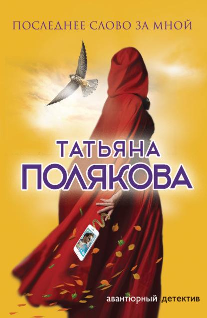 Татьяна Полякова — Последнее слово за мной
