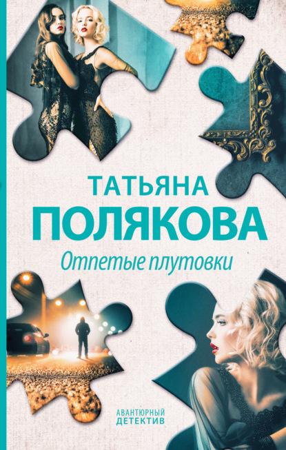 Татьяна Полякова — Отпетые плутовки