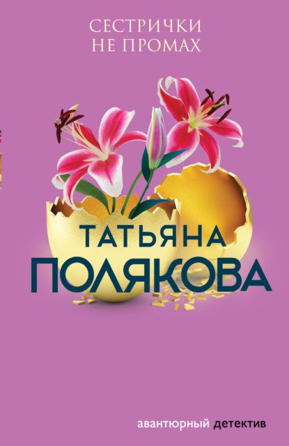 Татьяна Полякова — Сестрички не промах