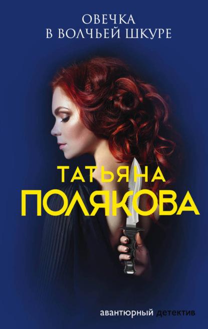 Татьяна Полякова — Овечка в волчьей шкуре