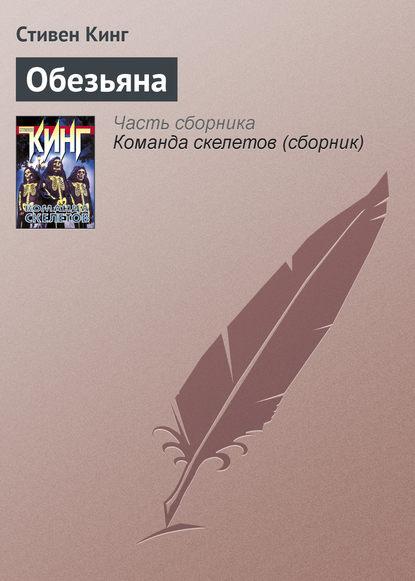 Стивен Кинг. Обезьяна