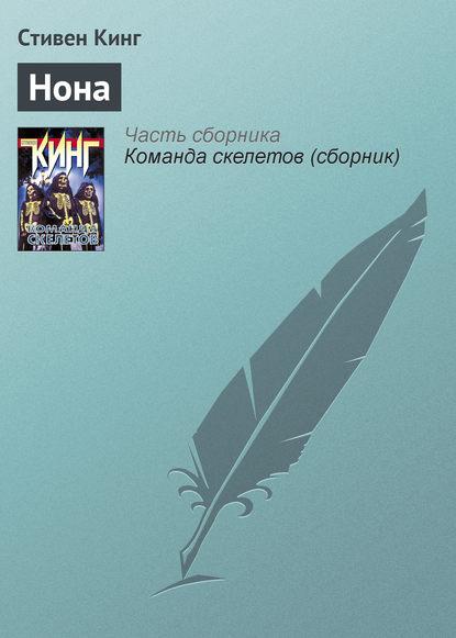 Стивен Кинг. Нона
