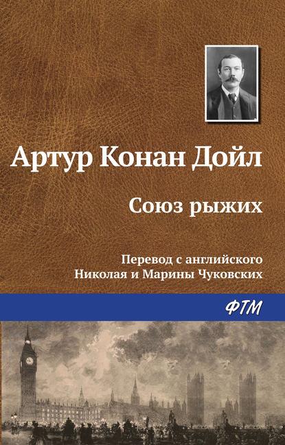 Артур Конан Дойл. Союз рыжих