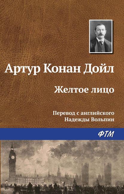 Артур Конан Дойл. Желтое лицо