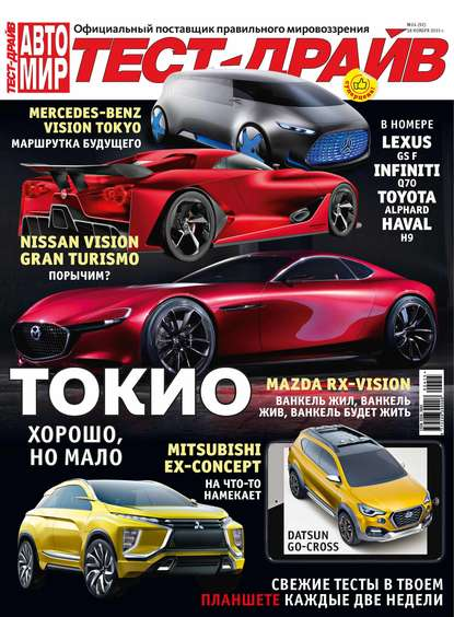 ИД «Бурда» Журнал «Тест-Драйв» №24/2015 ид бурда журнал oops 06 2015