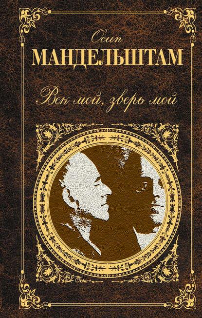 Осип Мандельштам — Век мой, зверь мой (сборник)