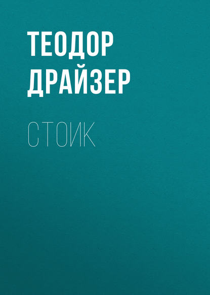 Теодор Драйзер. Стоик
