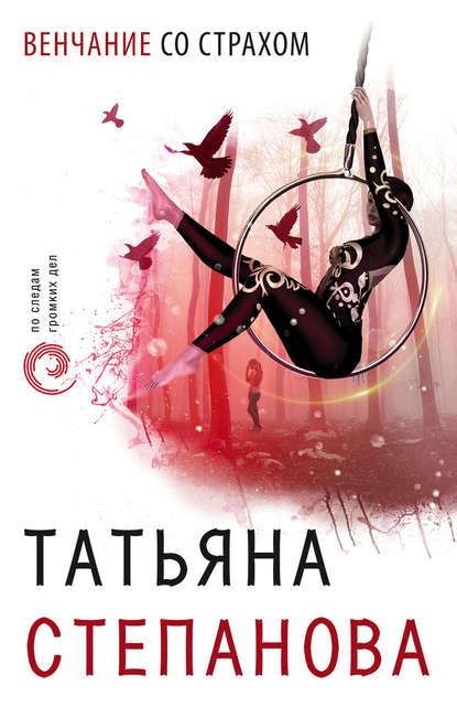 Татьяна Степанова — Венчание со страхом