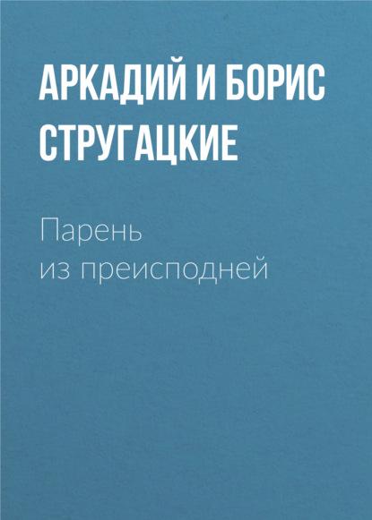 Аркадий и Борис Стругацкие. Парень из преисподней