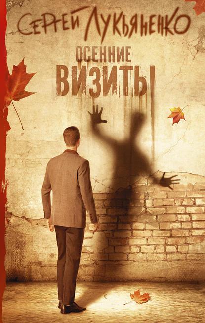 Сергей Лукьяненко. Осенние визиты