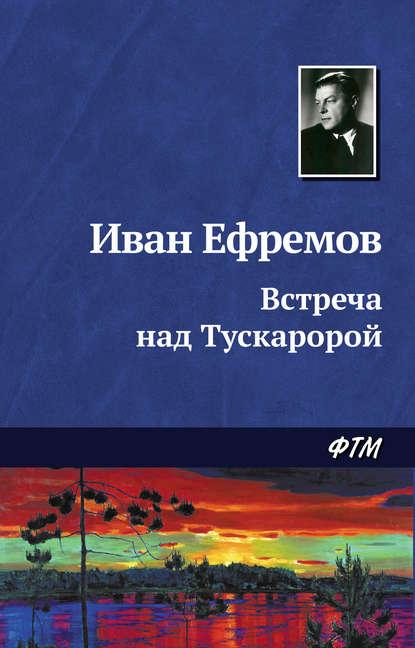Иван Ефремов. Встреча над Тускаророй