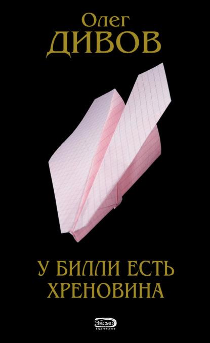 Олег Дивов — У Билли есть хреновина