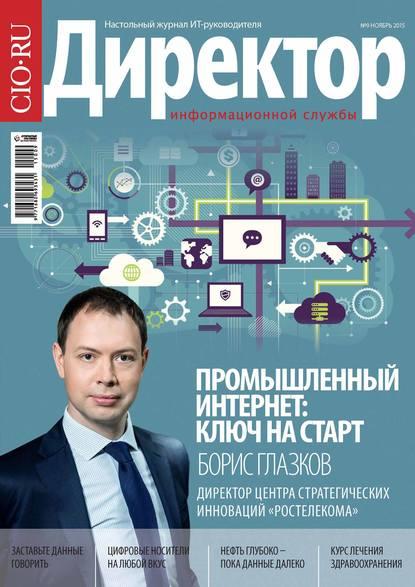 Открытые системы Директор информационной службы №09/2015