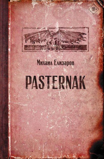 Михаил Елизаров. Pasternak