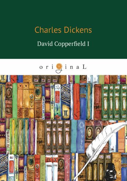 Чарльз Диккенс David Copperfield I david young stasi i wilk