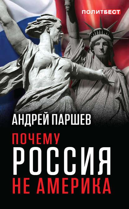 Андрей Паршев — Почему Россия не Америка. 2015