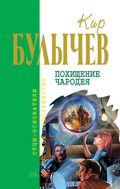 Кир Булычев. Похищение чародея