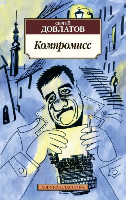 Сергей Довлатов. Компромисс
