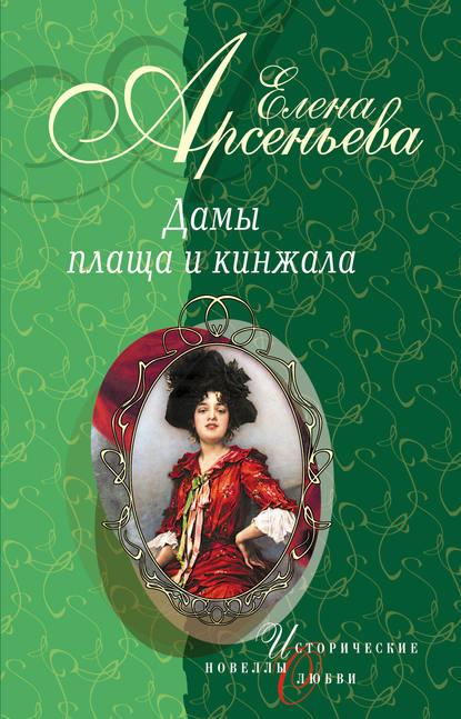 Елена Арсеньева — Шпионка, которая любила принца (Дарья Ливен)