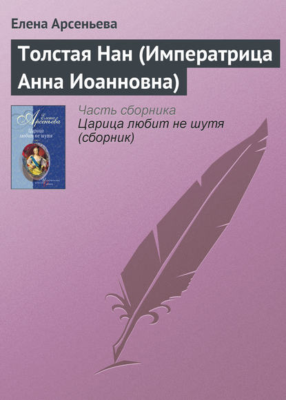Елена Арсеньева Толстая Нан (Императрица Анна Иоанновна)