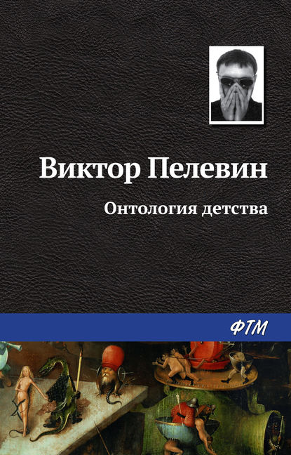 Виктор Пелевин. Онтология детства