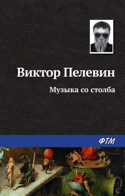Виктор Пелевин. Музыка со столба