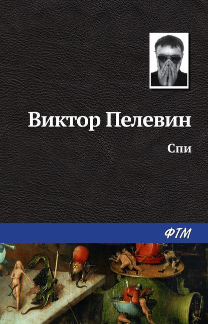 Виктор Пелевин. Спи