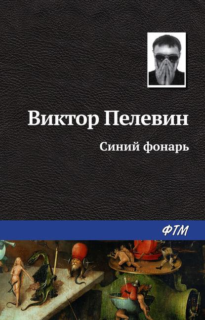 Виктор Пелевин. Синий фонарь