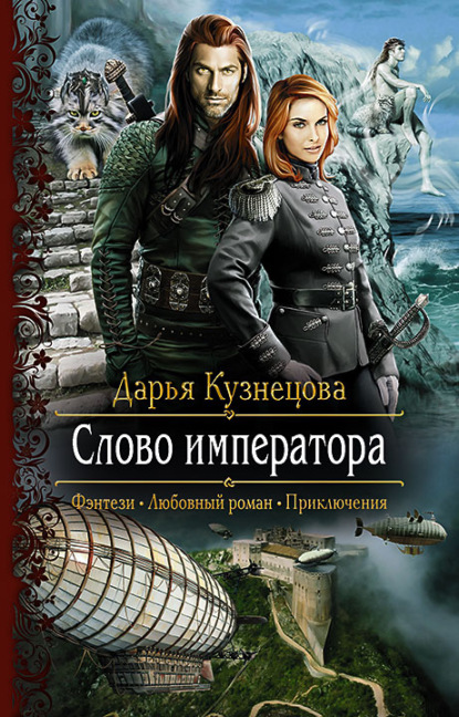 Дарья Кузнецова. Слово Императора